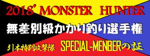 Special_menber